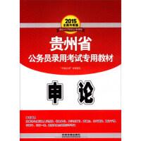 【正版书籍】2015年贵州省公务员录用考试专用教材:申论(全新升级版) 中国铁道出版社