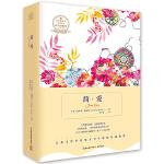 简・爱(教育部指定新课标必读名著)