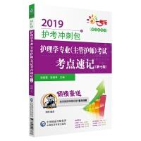 2019护理学专业(主管护师)考试考点速记(第七版)(2019护考冲刺包)(配增值)