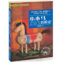蒲公英海外优秀儿童文学书系2:小木马历险记