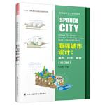 海绵城市设计:理念、技术、案例(修订版) 伍业钢 江苏凤凰科学技术出版社 9787571302887