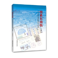 情系东南极 王自磐 上海远东出版社 9787547611036