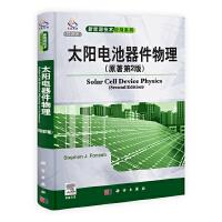 太阳电池器件物理(原著第2版)(导读版)
