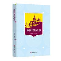正版包邮 欧洲民间故事五年级 5年级欧州民间故事精选小学语文课外阅读经典读本 吉林大学出版社
