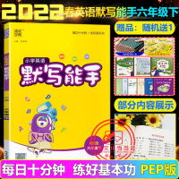 2020春小学英语默写能手六年级下册英语人教版PEP版通城学典