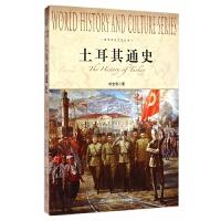 土耳其通史/世界历史文化丛书