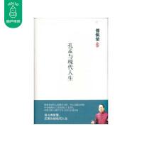 孔孟与现代人生 哲学中国哲学 傅佩荣著 北京理工大学出版社 中国哲学 儒家与现代化 从人性是什么.到人生应如何