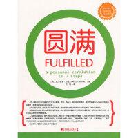 圆满,(英)邦兹,张猛,中国市场出版社,9787509208557