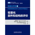 当天发货正版 轻量化手册5 轻量化部件和结构的评价 [德]弗兰克・亨宁(Frank Henning),北京永利信息技术