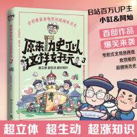 原来历史可以这样好玩3/小缸和阿灿 小缸和阿灿 湖南文艺出版社 正版书籍