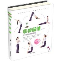 快瘦瑜伽(赠送DVD瑜伽教程,随时随地享瘦瑜伽,轻轻松松变女神!每天10分钟,快速大变身!)