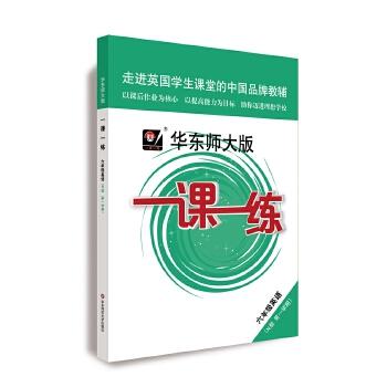 2019秋一课一练·N版六年级英语(第一学期) 陪伴上海学生20多年的品牌教辅,以课后作业为核心,以提高能力为目标,助您迈进理想学校!