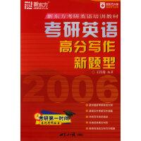考研英语高分写作新题型――新东方大愚英语学习丛书