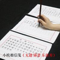 小楷毛笔描红宣纸 欧楷书信笺 临摹字帖书法练习纸入门心经抄经本