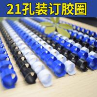 21孔装订胶圈梳式标书胶圈装订机用装订胶环6MM-51MM塑料装订圈活页装订胶环