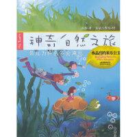 神奇自然之旅-鱼儿为什么不会淹死-水晶宫的米乐公主 汤萍 云南教育出版社 9787541561627
