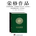 荣格作品(套装共2册)(金花的秘密和未发现的自我)