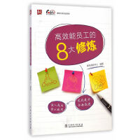 课思工作方法书系:高效能员工的8大修炼(深入浅出 学以致用;优化提升 全面改进;真实还原职场问题)