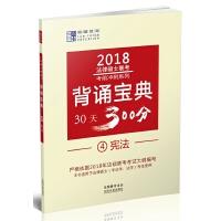 2018法律硕士联考背诵宝典:宪法