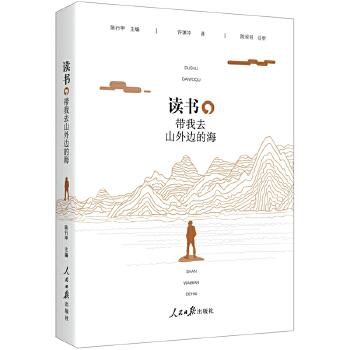 读书,带我去山外边的海 演员郭晓东微博推荐!