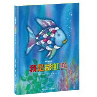 我是彩虹鱼(会闪耀七彩光芒的经典图画书,采用镭射烫银创意设计,荣获意大利博洛尼亚童书奖。关注幼儿社会适应力,学习分享与互