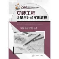 【正版二手书9成新左右】安装工程计量与计价实训教程 王全杰,宋芳,黄丽华 化学工业出版社