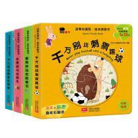 动物也疯狂绘本拼图书4册 要是你给老鼠看书/如果斑马会骑车/千万别给鳄鱼吃辣椒/别找刺猬踢球 中英双语0-3-6岁儿童