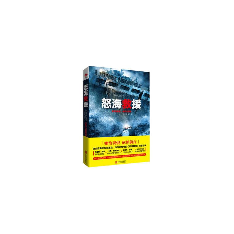 怒海救援 {美}迈克尔·J. 图加斯&{美}凯西·谢尔曼 北京联合出版公司 正版书籍!好评联系客服优惠!谢谢!