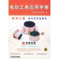 电动工具应用手册,上海电动工具研究所,机械工业出版社,