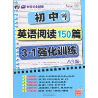 初中英语阅读150篇3+1强化训练(八年级)