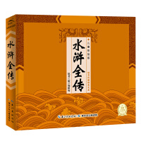 精装中国古典四大名著:水浒全传(新版)