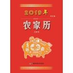 2019年农家历(农历己亥年)