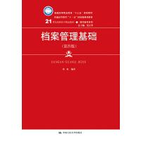 档案管理基础(第四版)(21世纪高职高专精品教材・现代秘书系列)