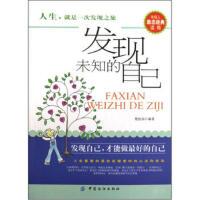 【正版二手书9成新左右】发现未知的自己 楚庭南 中国纺织出版社