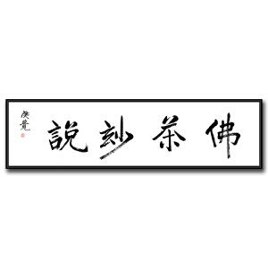 现任中国佛教协会会长、北京广济寺方丈 演觉法师《佛茶妙说》