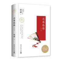 还珠格格:部 琼瑶 ,博集天卷 出品 湖南文艺出版社