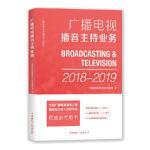 广播电视播音主持业务(2018-2019) 广播影视业务教育培训丛书编写组 中国国际广播出版社