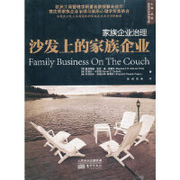 家族企业治理:沙发上的家族企业,(荷)弗里斯,(美)卡洛克,(羡)特雷西,钱峰,高皓,东方出版社,9787506044