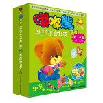 2013年嘟嘟熊画报第二季度合订本