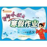 2019年春季 黄冈小状元寒假作业 一年级语文