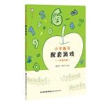 小学数学配套游戏(一年级分册)