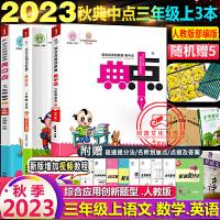 典中点三年级上册语文数学英语全套3本人教版2021秋部编版