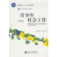 【正版二手书9成新左右】青少年社会工作(第2版 陆士桢 王h 社会科学文献出版社