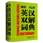 《袖珍英汉双解词典》