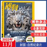 博物杂志2021年5月 订阅博物君式科普中国国家地理旗舰店正版包邮青少年版百科全书自然人文非过期刊
