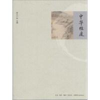 【正版二手书9成新左右】中华维度 周北川 三联书店