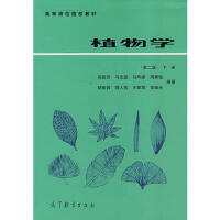 【正版二手书9成新左右】植物学(第2版(下册 吴国芳 高等教育出版社