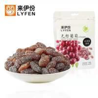 【来伊份】无籽葡萄干118gx2休闲零食新疆吐鲁番果干蜜饯小包装