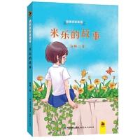 米乐的故事(悦享名家系列),郭梅,福建教育出版社,9787533484019