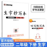 2021春墨点字帖生字抄写 楷书小学儿童同步部编版教材二年级下册